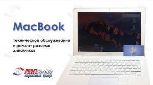 Ремонт ноутбука Apple MacBook